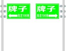 马路指示广告牌图片