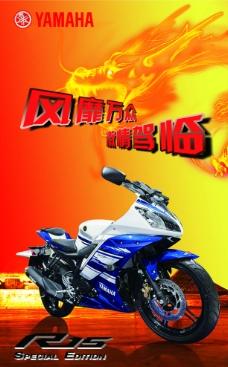 雅马哈摩托车广告图片