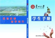 学生手册封面图片