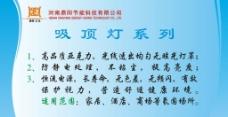 鼎阳标志  灯饰宣传页图片