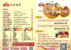 玖号披萨单页图片