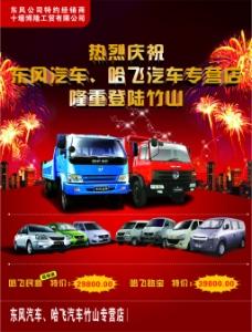 东风汽车海报