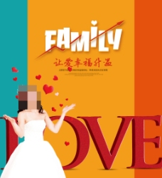 婚庆活动背景海报下载