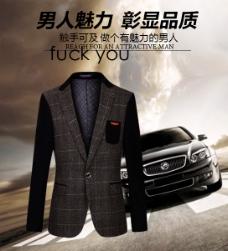 男装男人魅力高大上背景海报