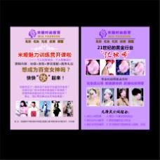 服装彩妆行业单页设计