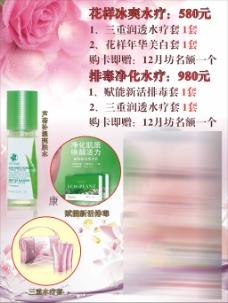 美容展板美容海报CRL9格式