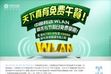 WLAN免费套餐图片