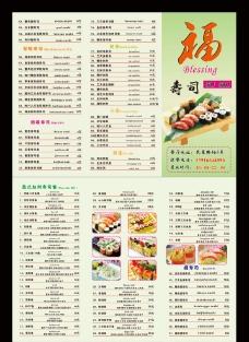 酒店菜单寿司图片