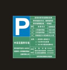 停车收费标准图片