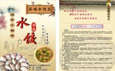 客家薯粉水饺图片