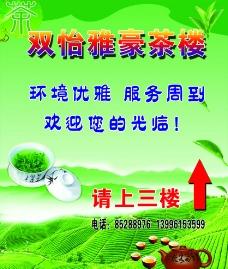 茶楼广告图片