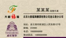 大都福海糖酒公司名片图片