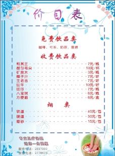 足疗店价格表图片