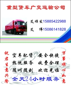 货车名片图片