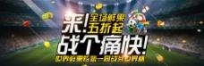世界杯主题水果海报图片