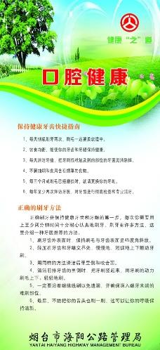 健康宣传页图片