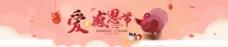 天猫感恩节海报图片