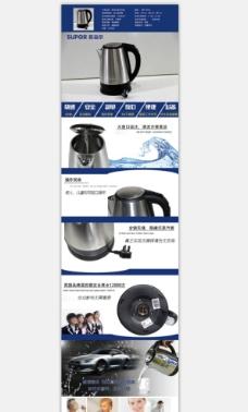 苏泊尔 电水壶图片