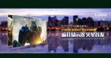 视频流banner图片