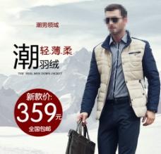 雪山简约时尚男装羽绒服直通车图片
