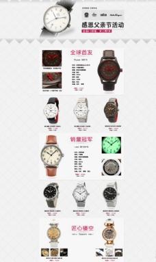 手表半品购首页图片