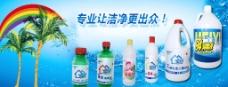 清洁用品 网站广告banner图片
