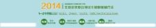 医院技术banner图片