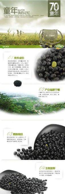 小黑豆淘宝详情页