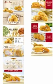 肉松饼详情页
