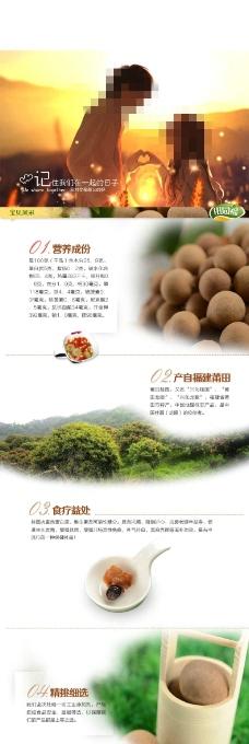 桂圆干淘宝网页