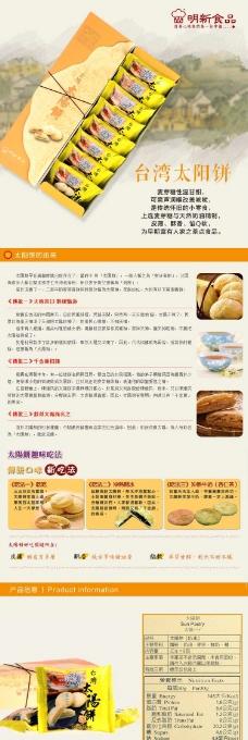 太阳饼淘宝详情页