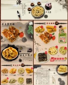 美食中国风详情页