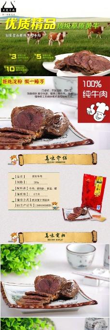 肉类食品详情