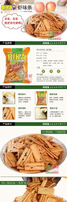 虾片详情页