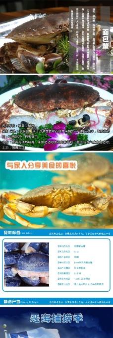 蟹类详情页素材