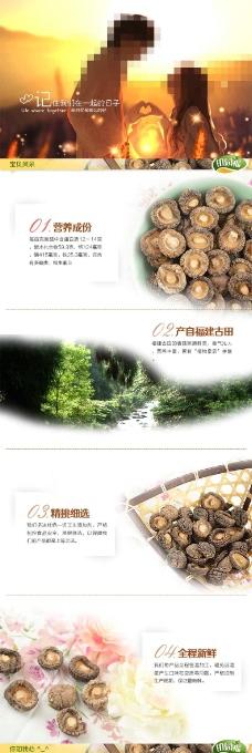 香菇淘宝网页详情页