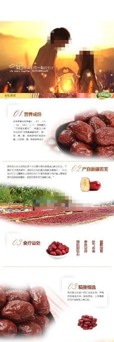 若羌灰枣淘宝详情页网页