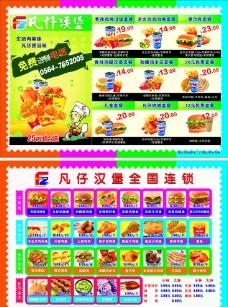 凡仔汉堡价格表图片