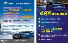 汽车服务单页图片