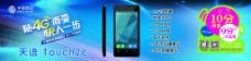 中国移动手机天语touch2c展板