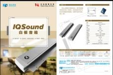 IQSound白板音箱  產品圖片
