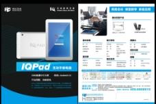 IQPad中文2  產品彩頁圖片
