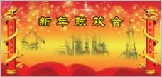 新年联欢会