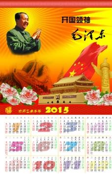 2015年日历人民领袖毛泽东图片