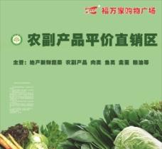 超市农副产品直销区图片