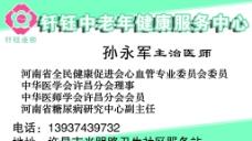 钎钰中老年健康服务中心卡图片