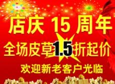 皮草店庆15周年图片