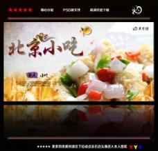 北京小吃图片