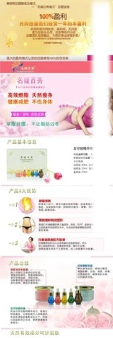 减肥  瘦身   减肥详情页图片