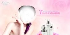 珀莱雅化妆品banner图片